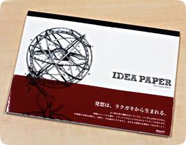 自由な発想を促すノート「IDEAPAPER」